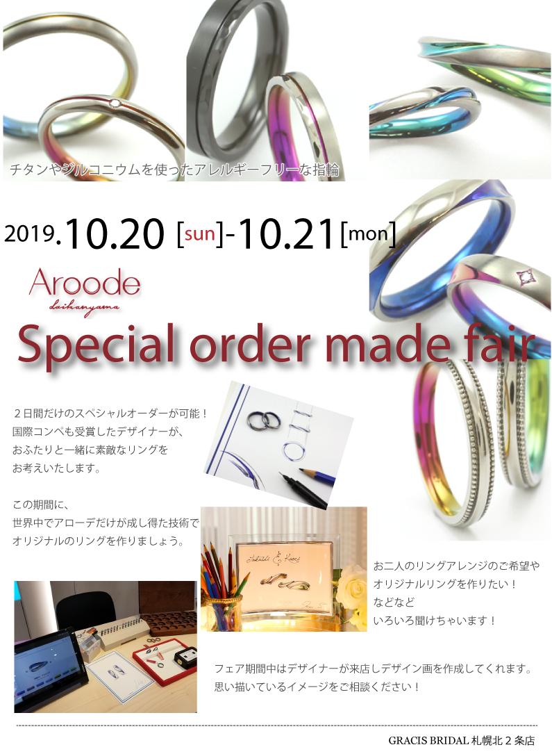 【GRACIS BRIDAL札幌北2条店】 °˖✧Aroodeスペシャルオーダー会開催決定✧˖°