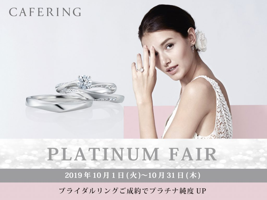 【CAFERING】PLATINUM FAIR