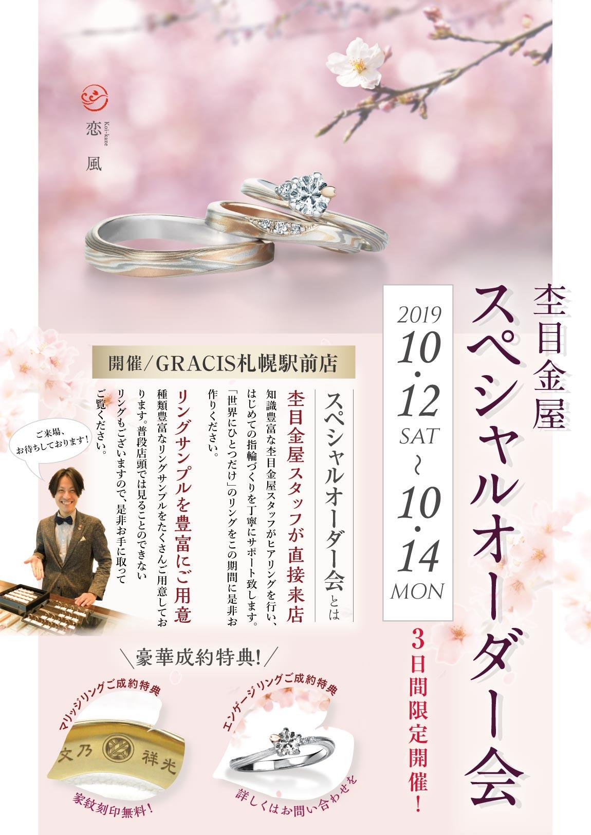 【GRACIS札幌駅前店】杢目金屋スペシャルオーダー会!!