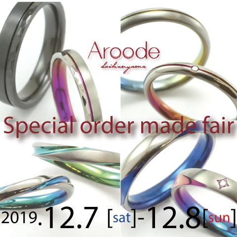 【Aroode】スペシャルオーダーメイドフェア