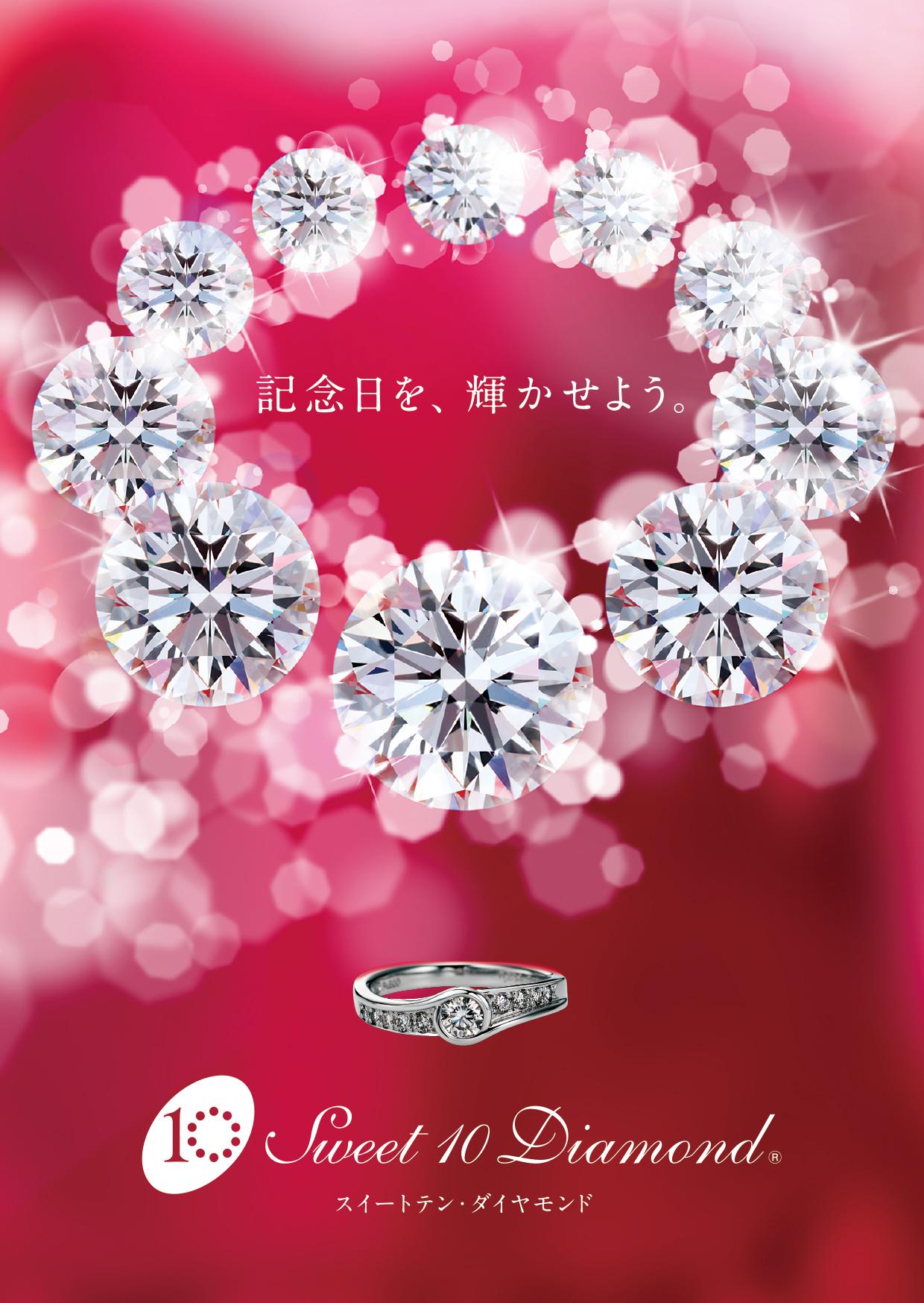 スィート10 ダイヤモンド