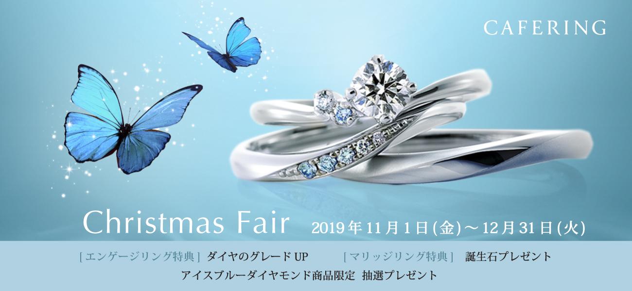 "【GRACIS札幌駅前店】CAFERING""Christmas Fair""11/1~"