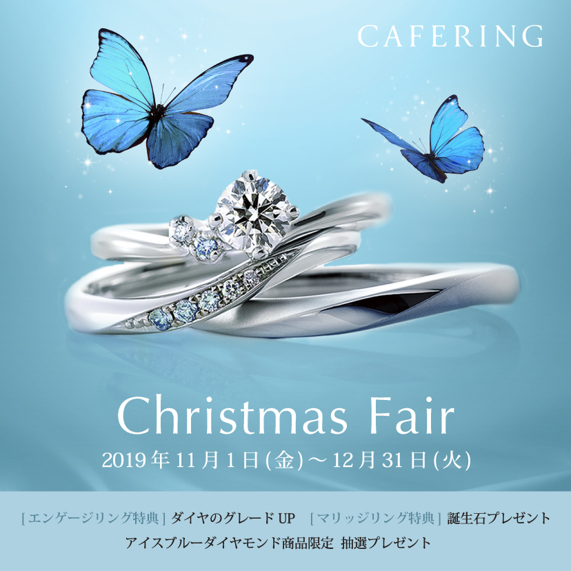 Cafe Ring クリスマスフェア 12/31(火)まで