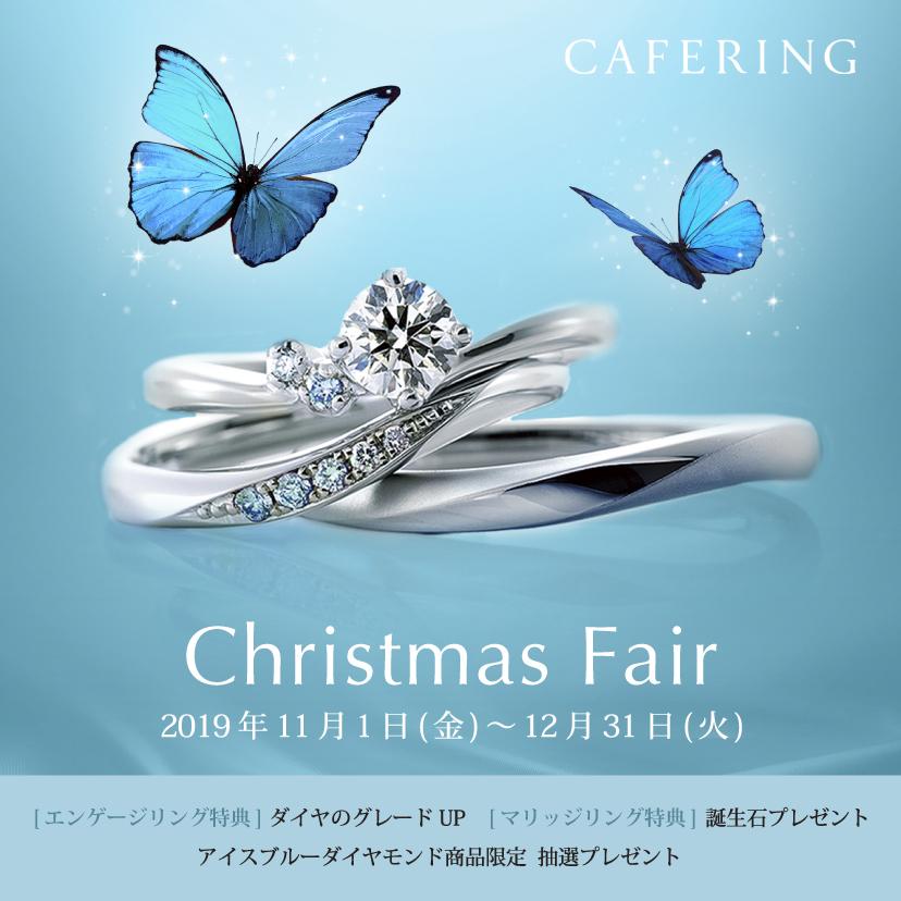 【CAFERING】Christmas Fair