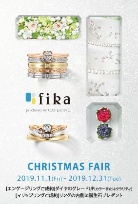 【fika】 クリスマスフェア 12/31(火)まで