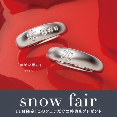 【AFFLUX】snow fair