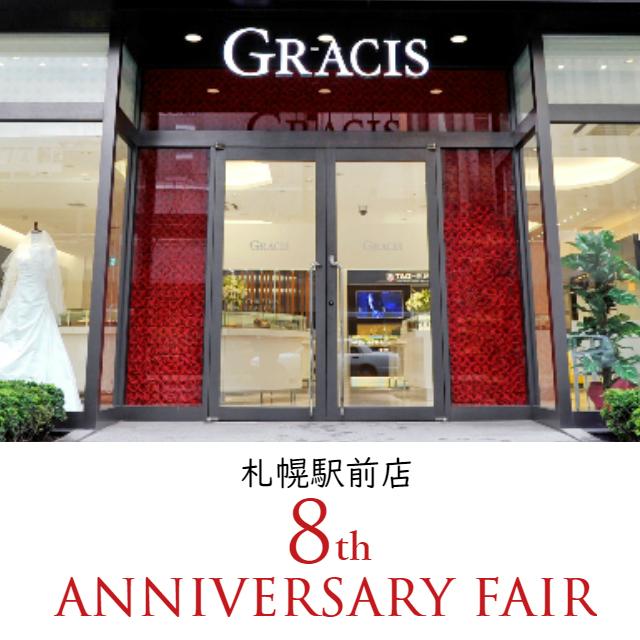 GRACIS札幌駅前店8周年フェア 11/30まで