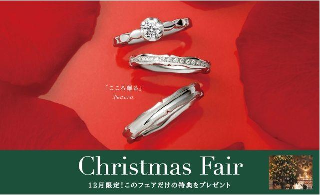 【アフラックス】クリスマスフェアー
