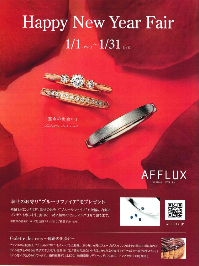 【AFFLUX】Happy New Year Fair