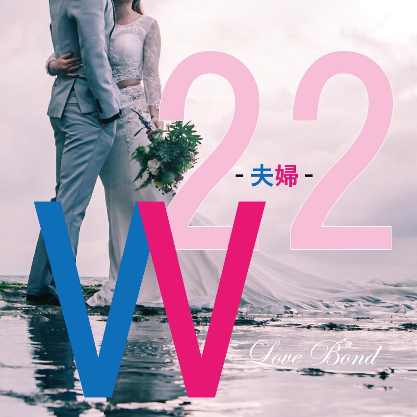 【LoveBond】2月22日スペシャルフェア