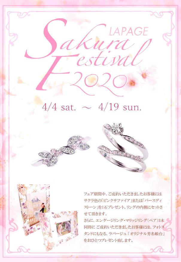 【LAPAGE】Sakura Festival2020