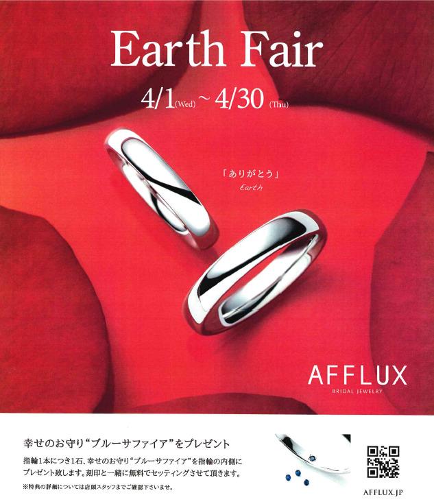 【AFFLUX】Earth Fair