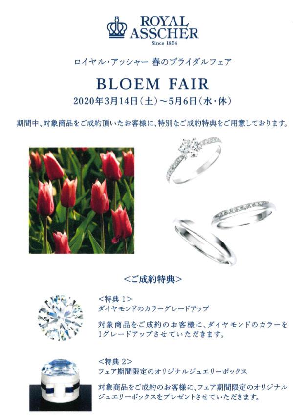 【ROYAL ASSCHER】春のブライダルフェア