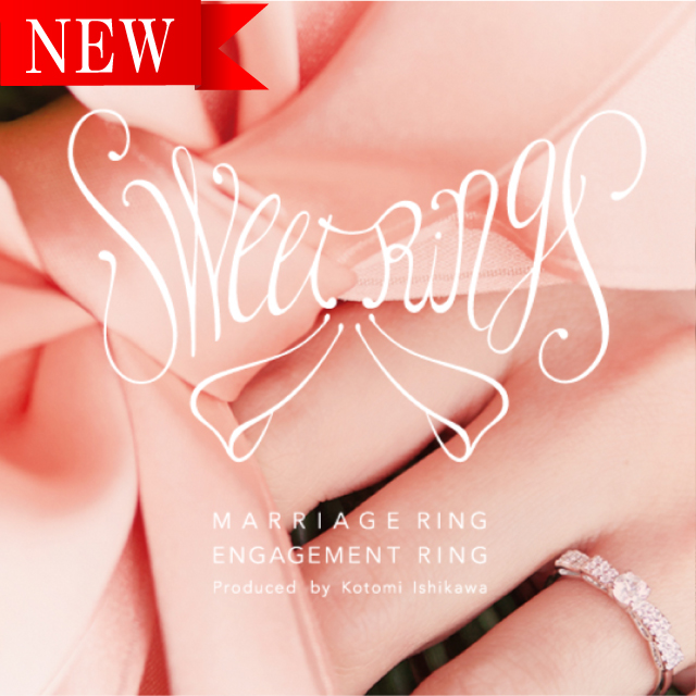 NEW BRIDAL『SweetRings』6/19デビュー