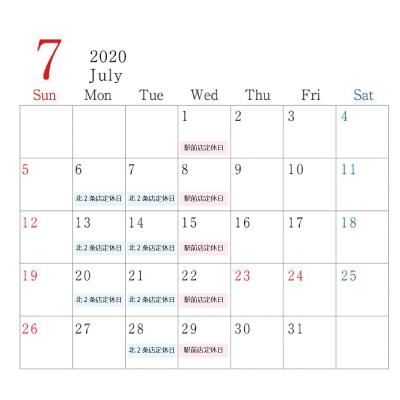 【7月定休日のご案内】