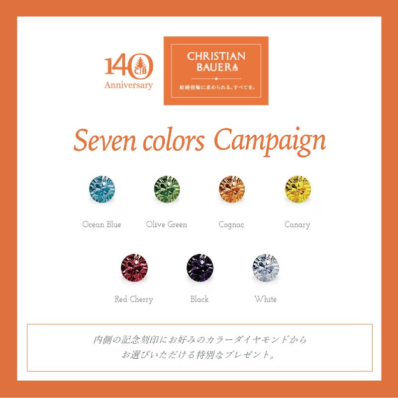 【クリスチャンバウアー】Seven colors Campaign