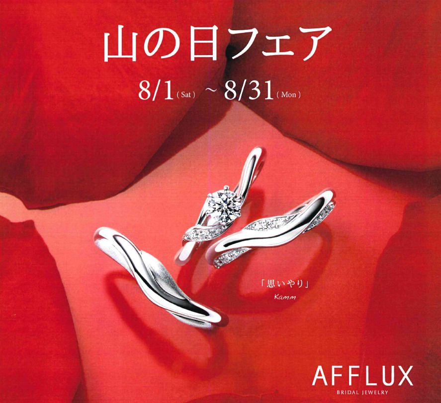 【AFFLUX】山の日フェア