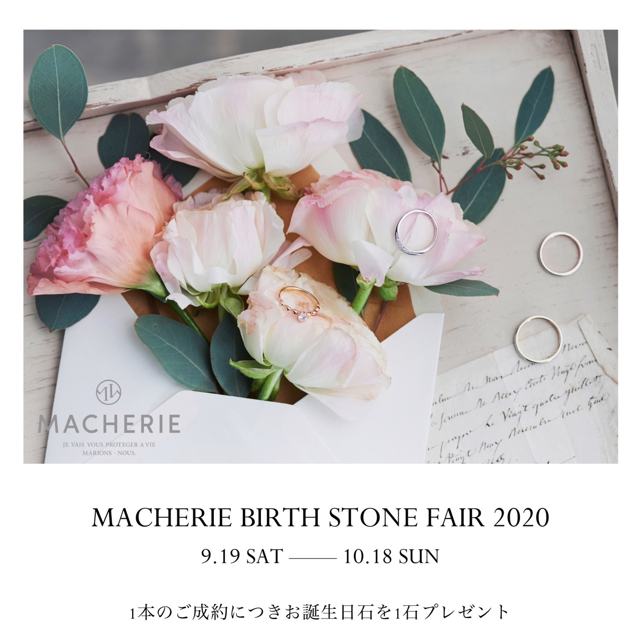 【MACHERIE】インサイドフェア