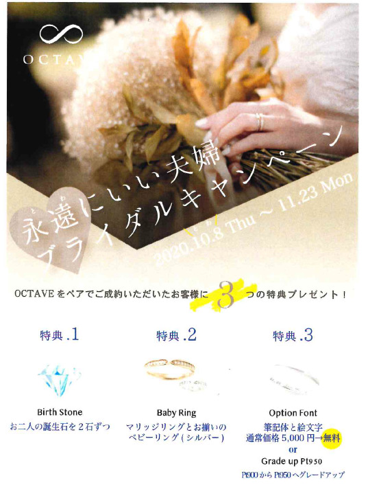 【OCTAVE】