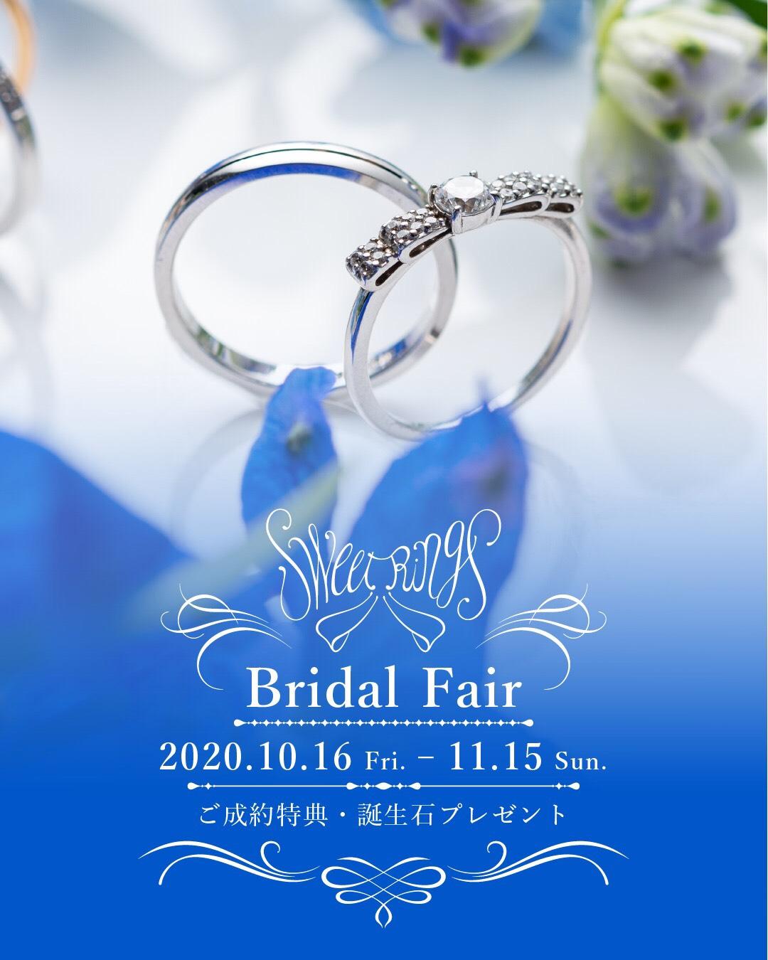 【Sweet Rings】Bridal Fair