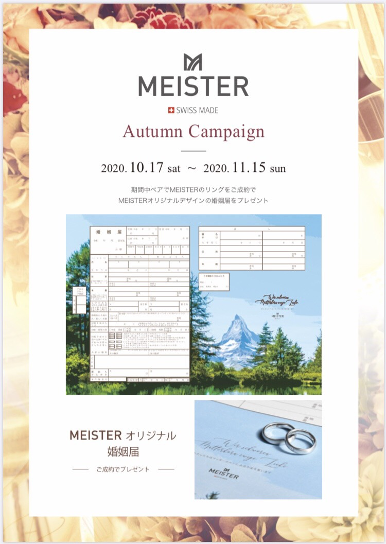 【MEISTER】Autumnキャンペーン