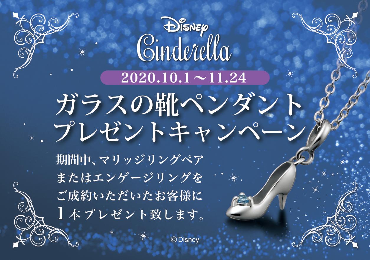【ディズニーシンデレラ】ガラスの靴ペンダントプレゼントキャンペーン