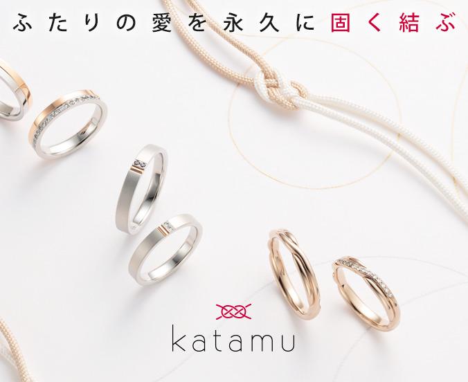 """【katamu】""""ダイヤモンド入り2020刻印""""ラストキャンペーン"""