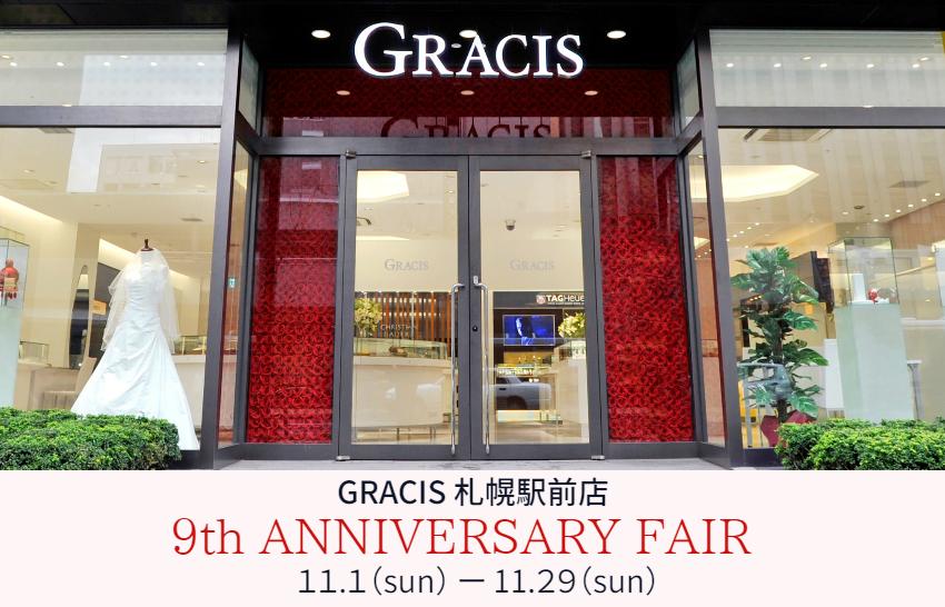 GRACIS札幌駅前9周年フェア