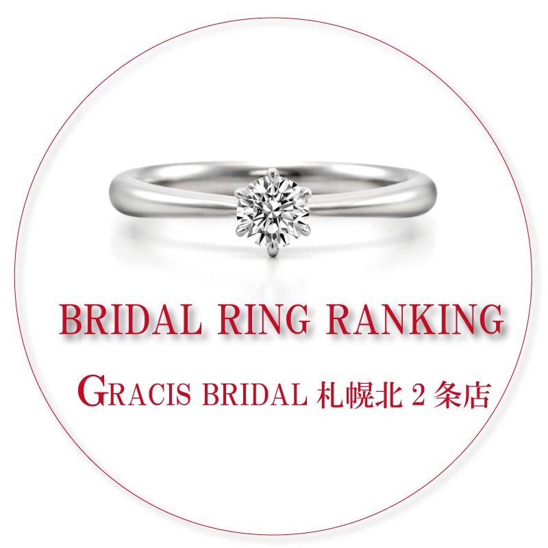 人気ランキング [GRACIS BRIDAL札幌北2条店]