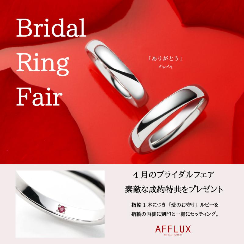 【AFFLUX】ブライダルリングフェア