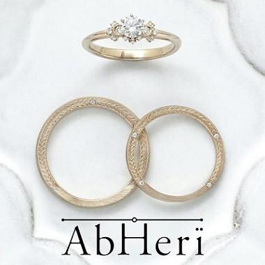 【GRACISBRIDAL札幌北2条店】AbHeri