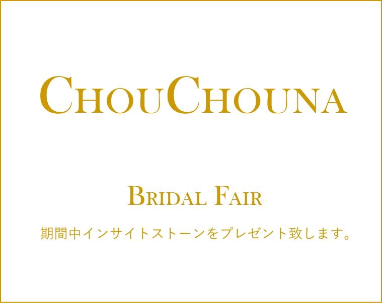 【シュシュナ】ブライダルフェア