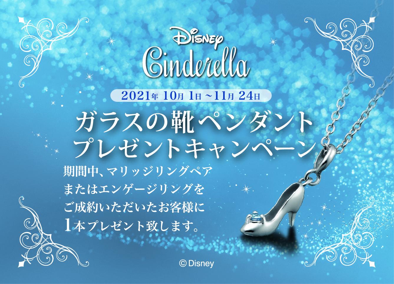 【Disney Cinderella】『ガラスの靴ペンダント』 プレゼントキャンペーン
