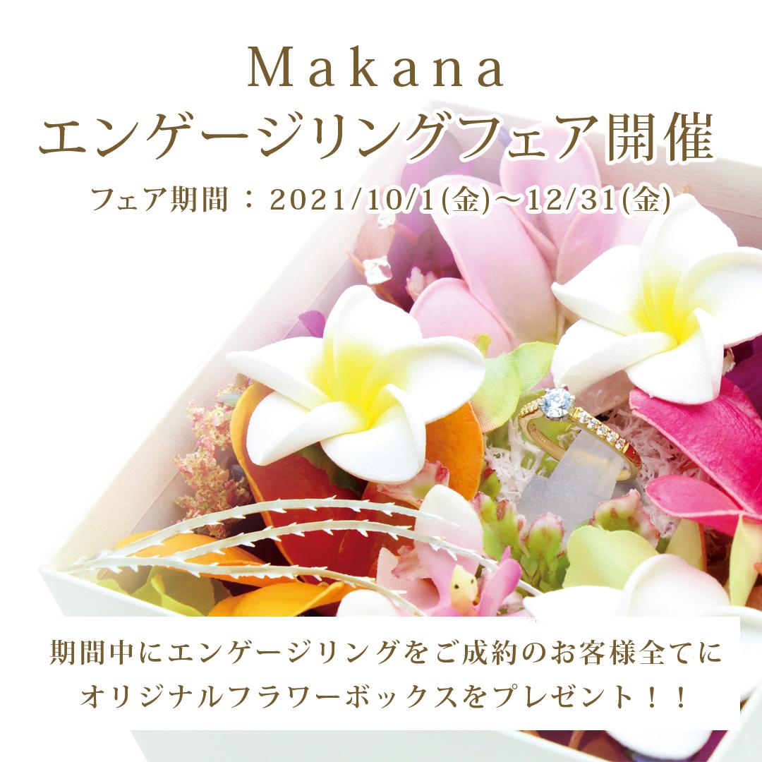 【Makana】エンゲージリングフェア